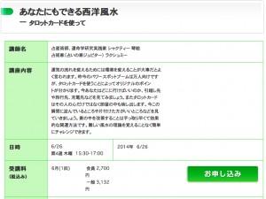 朝日カルチャーセンター1日講座風水タロット