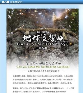 第八番_コンセプト_«_GAIA_SYMPHONY_Official_Website_by_JIN_TATSUMURA|ガイアシンフォニー